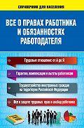 Н. Богданова - Все о правах работника и обязанностях работодателя