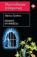 Ирина Градова -Рецепт от Фрейда