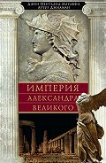 Артур Джилман -Империя Александра Великого