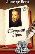 Лопе де Вега -Священні вірші