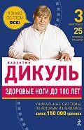 Валентин Дикуль -Здоровые ноги до 100 лет