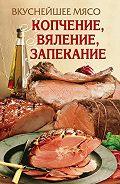 Елена Анатольевна Бойко -Вкуснейшее мясо. Копчение, вяление, запекание