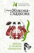 Мария Жукова-Гладкова -Легенда о втором отражении