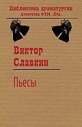 Виктор Славкин - Пьесы (сборник)