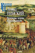 Леонид Пинский - Реализм эпохи Возрождения