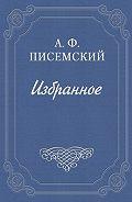 Алексей Писемский -Тысяча душ