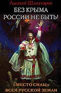 Алексей Шляхторов -Без Крыма России не быть! «Место силы» всей Русской Земли