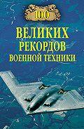 С. Н. Зигуненко - 100 великих рекордов военной техники