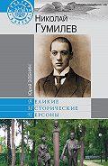 Юрий Зобнин - Николай Гумилев