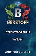 Дмитрий Бекетов -Рубаи