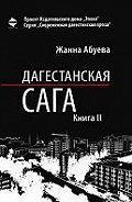 Жанна Абуева - Дагестанская сага. Книга II