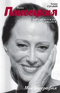 Семен Гурарий -Азбука легенды. Диалоги с Майей Плисецкой