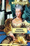 Эдвард Радзинский - Княжна Тараканова