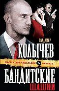 Владимир Колычев -Бандитские шашни