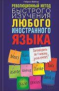 Гэбриэл Вайнер - Революционный метод быстрого изучения любого иностранного языка
