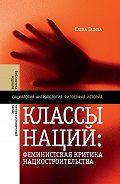Елена Гапова - Классы наций. Феминистская критика нациостроительства