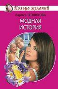 Лариса Теплякова -Модная история