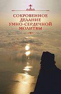 Николай Посадский -Сокровенное делание умно-сердечной молитвы