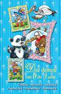 В. Г. Дмитриева -Стихи, песенки, загадки, считалки, поговорки, потешки. Для детей от 0 до 3 лет