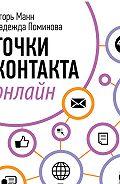 Игорь Манн, Надежда Поминова - Точки контакта онлайн