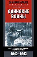 Вальтер Хартфельд - Одинокие воины. Спецподразделения вермахта против партизан. 1942 – 1943