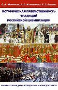 С. Мельников -Историческая преемственность традиций российской цивилизации. Заменательные даты, исследования и новые документы