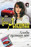 Светлана Алешина - Алиби с гулькин нос