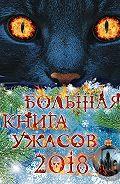 Елена Арсеньевна Арсеньева -Большая книга ужасов 2018