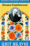 Михайло Коцюбинський - Цвіт яблуні