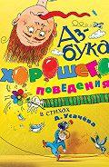 Андрей Алексеевич Усачев -Азбука хорошего поведения в стихах