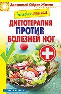 С. П. Кашин -Лечебное питание. Диетотерапия против болезней ног