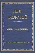 Лев Толстой -Полное собрание сочинений. Тома 18-19