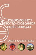 Александр Павлович Горкин -Энциклопедия «Искусство». Часть 1. А-Г (с иллюстрациями)