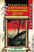 Катерина Сычева -Японские заряженные картинки на привлечение денег и прочего благополучия