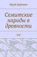 Юрий Лубочкин -Семитские народы в древности. 2010