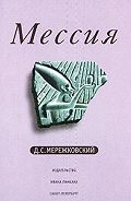 Дмитрий Мережковский - Рождение богов (Тутанкамон на Крите)