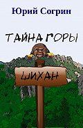 Юрий Согрин - Тайна горы Шихан