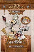 Дик Фрэнсис -Напролом