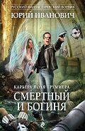 Юрий Иванович -Смертный и богиня