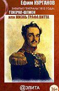 Ефим Курганов -Забытые генералы 1812 года. Книга вторая. Генерал-шпион, или Жизнь графа Витта