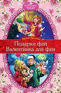 Ирина Щеглова - Валентинка для феи