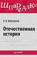 В. В. Фортунатов - Отечественная история. Шпаргалка