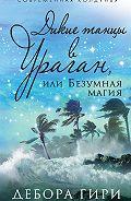 Дебора Гири -Дикие танцы в ураган, или Безумная магия