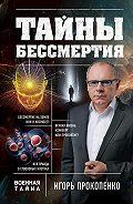 Игорь Прокопенко -Тайны бессмертия