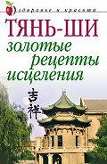 Алексей Иванов -Тянь-ши: Золотые рецепты исцеления
