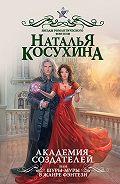 Наталья Косухина -Академия создателей, или Шуры-муры в жанре фэнтези