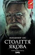 Володимир Лис - Століття Якова