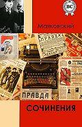 Владимир Маяковский - Сочинения