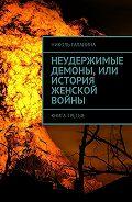 Николь Галанина -Неудержимые демоны, или История женской войны. Книга третья