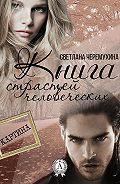 Светлана Черемухина - Книга страстей человеческих